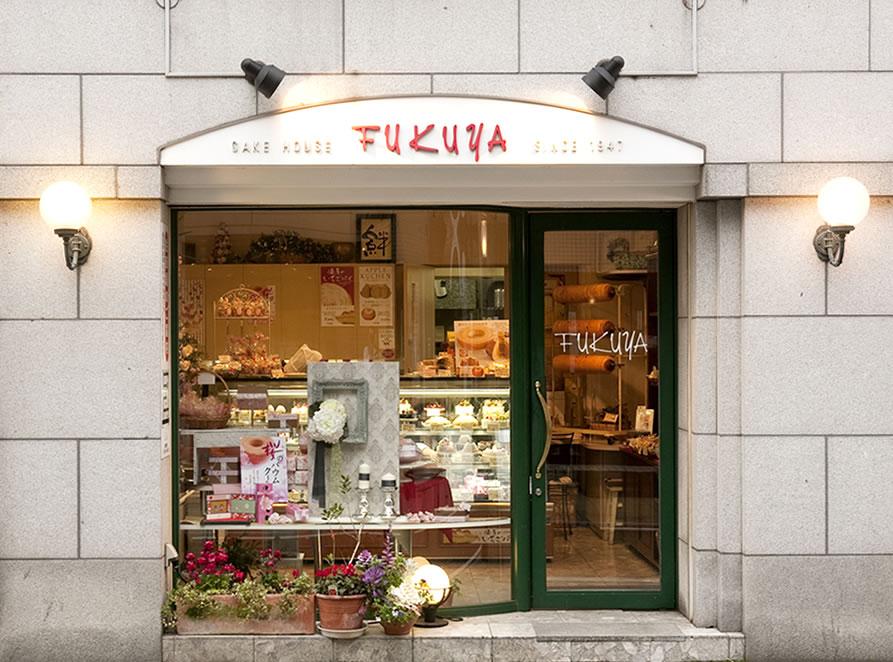 ケーキハウスFUKUYA外観 | 岡山市中央町の洋菓子店