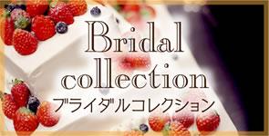 ブライダルコレクション - ケーキハウス FUKUYA | 福屋