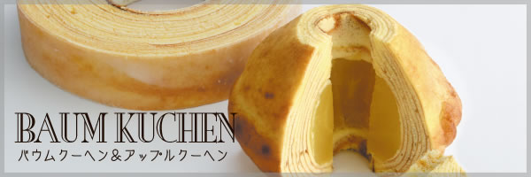 バウムクーヘン - ケーキハウス FUKUYA | 福屋