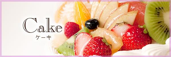 生ケーキ - ケーキハウス FUKUYA | 福屋