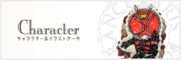 キャラクターケーキ - ケーキハウス FUKUYA | 福屋